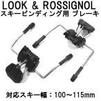 ルック & ロシニョール 対応 PX スキービンディング 用 ブレーキ XXL幅 100〜115mm LOOK & ROSSIGNOL ブレーキパーツ