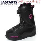 スノーボード ブーツ LASTARTS ラスターツ ブーツ LS 814 BOAブーツ BLACK ボアシステム スノーボードブーツ