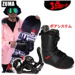 スノーボード 3点セット メンズ ZUMA 5XXXXX LTD + ビンディングZM +  ボアブーツ GLADE-BOA19 BKRED 17-18 スノボ セット