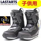 LASTARTS ラスターツ  子供用スノーボードブーツ LS615BOA BLACK  BOAブーツ  ボアシステム ジュニア