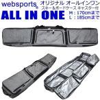 スキーケース オールインワン Websports オリジナル  ALL IN ONE 185 キャスター付 スキー用品1式収納可能 ウィール付 スキーバッグ