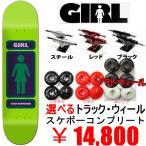 スケボー コンプリート GIRL ガール 93til 2 リックハワード 7.625×31.12インチ   選べるトラック・ウィール スケートボードコンプリート