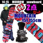 スノーボード 2点セット MORROW モロー MOUNTAIN 151・155cm【ロッカーモデル】  + モロービンディング  SNOWBOARD スノーボードセット
