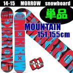 スノーボード 単品 MORROW モロー MOUNTAIN 151・155cm  【ロッカーモデル】2015 14-15 SNOWBOARD