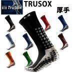 TRUSOX トゥルーソックス ミッドクッション(厚手)アメリカ製 サッカー ゴルフ テニス スキー スノーボードソックスに