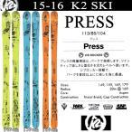 K2 スキー 板 2016  PRESS プレス スキー単品 15-16 パークスキー フリースタイルスキー 板