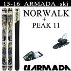 アルマダスキー ARMADA  NORWALK ノーウォーク + チロリア ピーク11 115mmブレーキ スキーセット 15-16 フリースタイルスキー 板