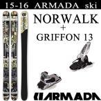 アルマダスキー ARMADA  NORWALK + マーカー グリフォン13 ホワイト ブラック ティール 120mmブレーキ スキーセット 15-16 フリースタイルスキー 板
