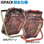 ショッピングパック イスパック 座れるリュック 防水仕様 ISPACK WP  ADVENTURE  カモ柄 バッグ・リュックサック