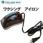 COSLABO WAX  コスラボワックス ワクシングアイロン CL2017  VITORA ヴィトラ製    【スキー・スノーボード・チューンナップ用品】