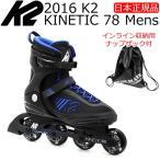 インラインスケート K2 2016 KINETIC 78 ブラック×ブルー 男性用 日本正規品 保証書あり メンズ ローラーブレード