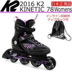 K2 インラインスケート 2016 KINETIC 78 W ブラック×パープル 女性用 日本正規品 保証書あり ウーマン インラインスケート ローラーブレード