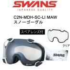 スワンズ ゴーグル 2016 SWANS C2N-MDH-SC-LI MAW /スペアレンズ付き/15-16 スキーゴーグル スワンズ