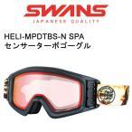 スワンズ スキーゴーグル 2016 ファン付&メガネ対応 HELI-MPDTBS-N SPA センサーターボゴーグル 偏光レンズ 15-16 SWANS ゴーグル