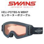 スワンズ スキーゴーグル 2016 ファン付&メガネ対応 HELI-PDTBS-N MBKP センサーターボゴーグル 偏光レンズ 15-16 SWANS ゴーグル