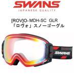スワンズ ゴーグル 2016 SWANS ロヴォ [ROV]O-MDH-SC-LI GLR グロスレッド 15-16 スキーゴーグル