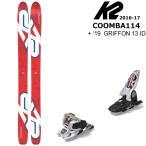 K2 スキー 2017 COOMBA 114