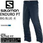 サロモン スキーウェア メンズ 16-17 SALOMON ENDURO PANT (JP)/ BIG BLUE X  エンデューロパンツ スキーウエア 2017
