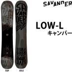 サバンダー  スノーボード 板  LOW L ローウェル   SAVANDER (16-17 16/17) スノーボード 板 ダブルロッカー