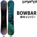 サバンダー  スノーボード 板  BOWBAR ボーバー  SAVANDER (16-17 16/17) スノーボード 板 ダブルキャンバー