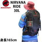 マムート リュック MAMMUT NIRVANA  RIDE 30L /BLACK  バックパック  2510-03720  0001  マムート バッグ