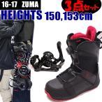 ショッピングスノー スノーボード 3点セット メンズ ロシニョール ボアシステムブーツ GLADE+  ZUMA HEIGHTS RED+ ZM3700  16-17 板