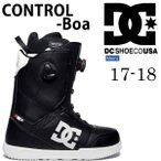 ショッピングDC DC スノーボード ブーツ 17-18 CONTROL  ダブルボア  BLO ブラック コントロール ブーツケース付 DCSHOE  ディーシー スノーボード 2018