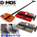 D-MOS ディーモス 折り畳みシャベル DMOS SHOVEL DMOS003 バックカントリー パークディガー 雪かき ショベル アルミ DMOSCOLLECTIVE 【C1】