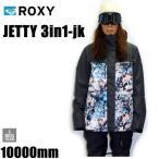 ロキシー  レディース スノーボード ウェア ジャケット JETTY 3in1-jk/BGZ1 Bachelor buttan (2018-2019 18-19) ウエア レディース