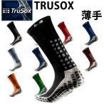 TRUSOX トゥルーソックス 長さ:ミッド-シン(薄手)アメリカ製  サッカー・ゴルフ・テニス・スキー・スノーボードソックスに