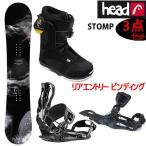 スノーボード 3点セット HEAD STOMP FLOCKA+ リアエントリービンディング RX one + HEADボアブーツ ヘッドスノーボード