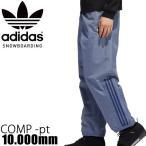 アディダス スノーボード ウエア メンズ  ジョガーパンツ Adidas COMP-pants  / RAW STEEL NobleIndigo ブルー パンツ (19-20/2020)
