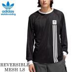 おまけ付き●アディダス スケートボーディング Tシャツ LS REVERSIBLE MESH TEE  / ブラック (EC7318) adidas skateboarding adidas ジャケット
