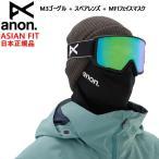 アノン ゴーグル m3 アジアンフィット ANON M3 MFI(フェイスマスク付)+スペアレンズ/BLACK/SONAR GREEN(19-20 2020)スノーボードゴーグル