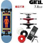 スケボー コンプリート ガール GIRL 93 TIL/水色 CORY KENNEDY 7.8x31.25インチ 選べるトラックとウィール スケートボード 完成品
