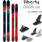 リバティ スキー 2021  ORIGIN 106 オリジン 106 + 21 マーカー SQUIRE 11 ID 110mmブレーキ スキーセット Liberty Skis