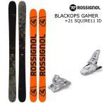 ロシニョール スキー 2021 BLACKOPS GAMER ブラックオプス ゲーマー + 21 マーカー SQUIRE 11 ID +120mmブレーキ rossignol 20-21 スキー板