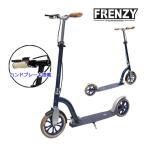 FRENZY フレンジー キックボード FR230DB  Navy  ネイビー  ハンドブレーキ&フットブレーキ搭載 大人用 キックスクーター  正規販売店