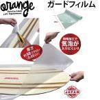 ORANGE 【オレンジ】スノーボード小物  Deck Guard Film  デッキガードフィルム 傷防止 保護シート 150619  スノボー