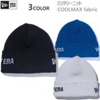 ニューエラ サマーニット帽 ミリタリーニット(クールマックス)3カラー展開 NEWERA COOLMAX ビーニー 帽子 ニットキャップ 夏用【K1】【N1】