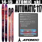ATOMIC アトミック スキー AUTOMATIC 117 オートマティック117 スキー板単品 atomic 14-15 フリースキー