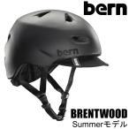 スケボー ヘルメット バーン bern  brentwood バイザー オールシーズンモデル Matte Black Visor ブレントウッド 自転車 MTB BMX スケボー ヘルメット