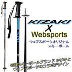 スキーストック Websports&KIZAKI コラボデザイン KPAD-OSW01 ブラック×ブルー サイズ別 ウェブスポオリジナル (14-15 14/15 2015) スキーポール