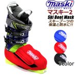 スキーブーツの保温&防水マスク MASKI 2 マスキー2 ニューモデル 3カラー スキーブーツマスク