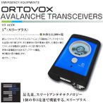 ORTOVOX オルトボックス ビーコン アバランチトランシーバー スリープラス ブルー OV-11370 AVALANCHE TRANSCEIVERS 3+ バックカントリー マウンテン