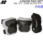 K2 ケーツー 3点プロテクター JUNIOR PAD SET 子供用 ジュニアパッドセット インライン スケート