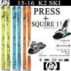 K2 スキー 板 2016  PRESS プレス + マーカー スクワイヤ11 ホワイト ブラック 90mmブレーキ スキーセット 15-16 パークスキー フリースタイルスキー 板