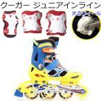インラインスケート 子供用 COUGAR クーガー イエロー×ブルー + 3点プロテクター ローラーブレード 子供 インラインスケート ジュニア