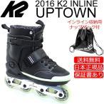 インラインスケート K2 2016 UPTOWN ブラック 男性用 メンズ ローラーブレード