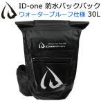 メーカー取寄せ商品 ID-one アイディーワン 防水バックパック 30L ブラック ウォータープルーフ仕様 バッグ ID06801
